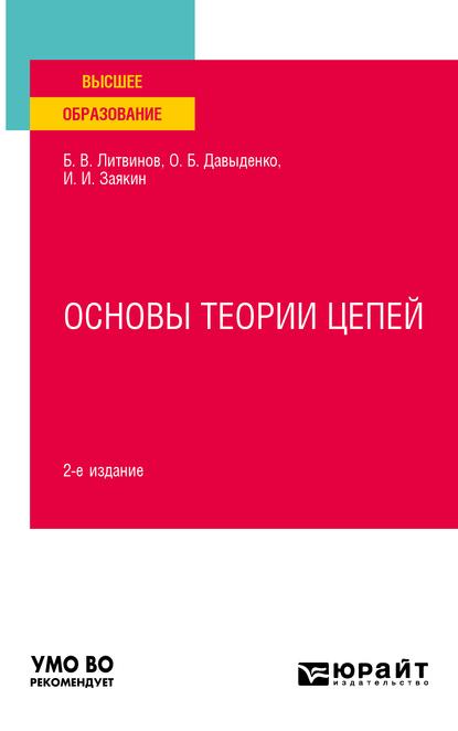 Основы теории цепей 2-е изд. Учебное пособие для вузов ( Борис Викторович Литвинов  )