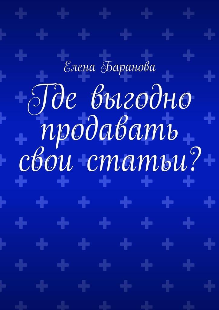 Елена Александровна Баранова Где выгодно продавать свои статьи?