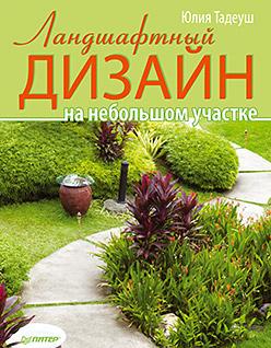 Юлия Тадеуш Ландшафтный дизайн на небольшом участке