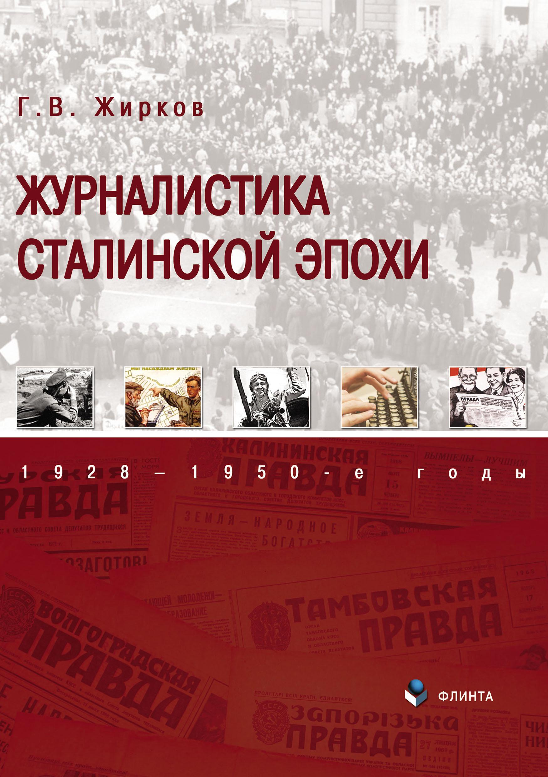 Г. В. Жирков Журналистика сталинской эпохи. 1928–1950-е годы