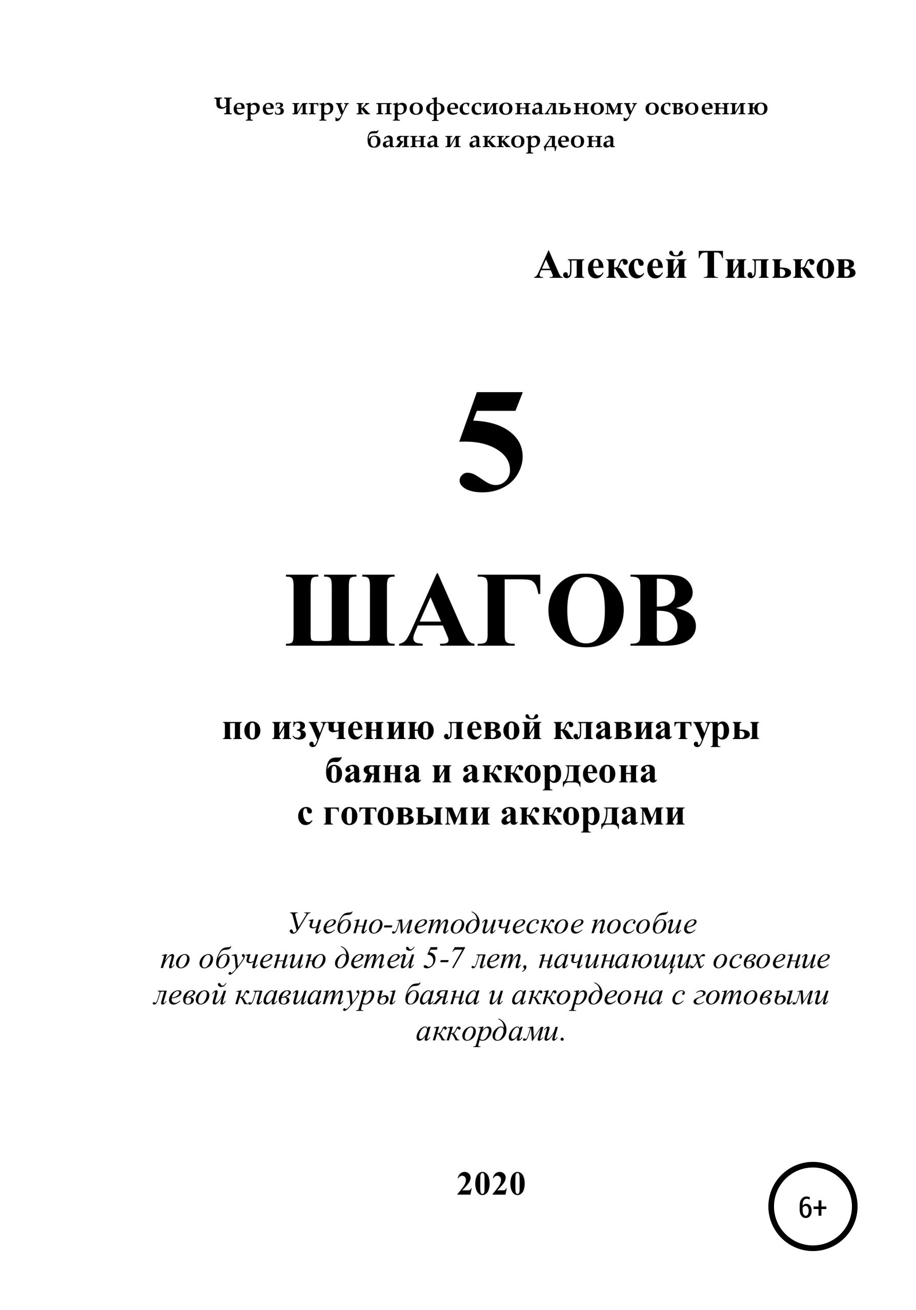 Алексей Александрович Тильков 5 шагов по изучению левой клавиатуры баяна и аккордеона с готовыми аккордами