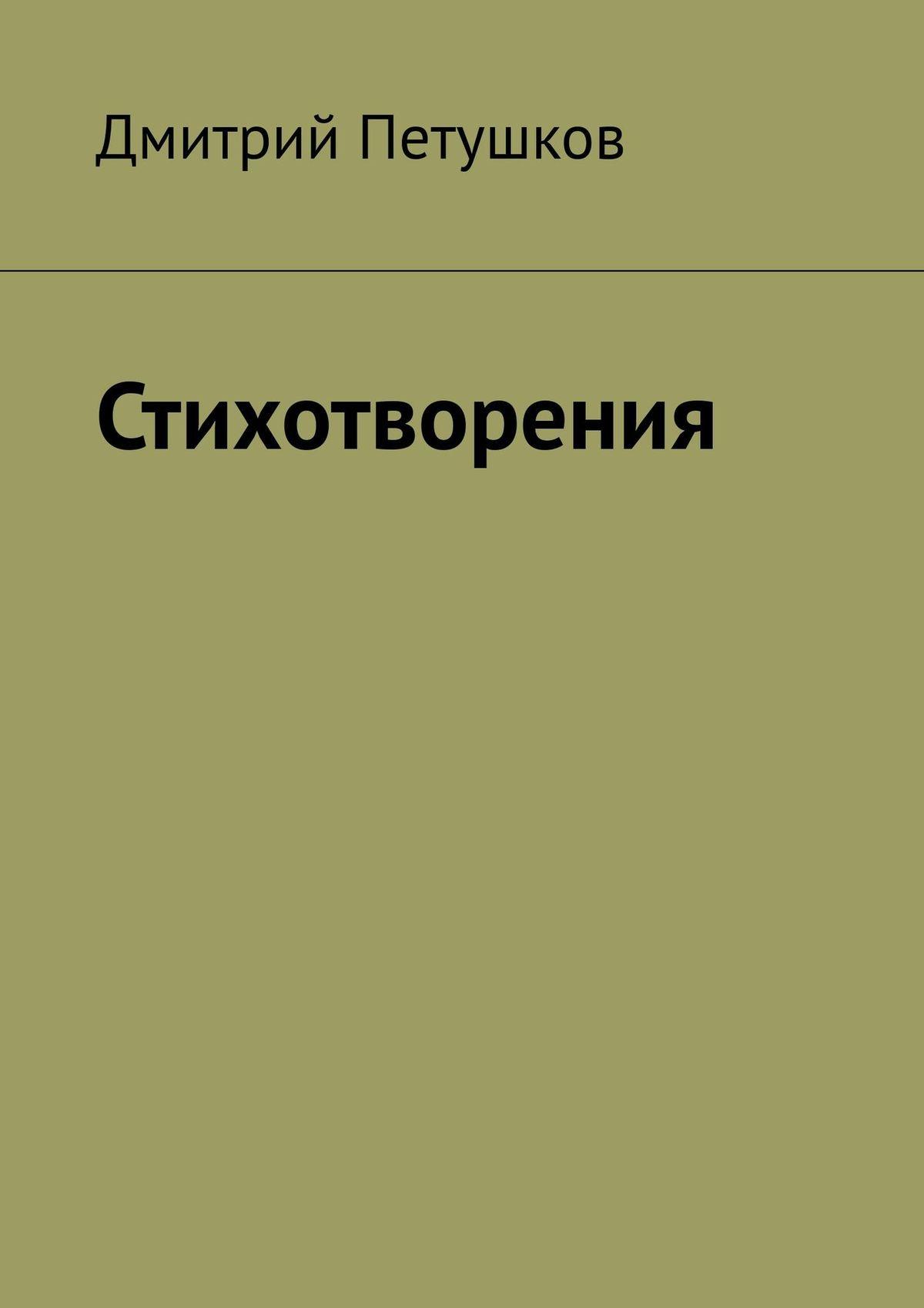 Дмитрий Петушков Стихотворения найт рени все совпадения случайны