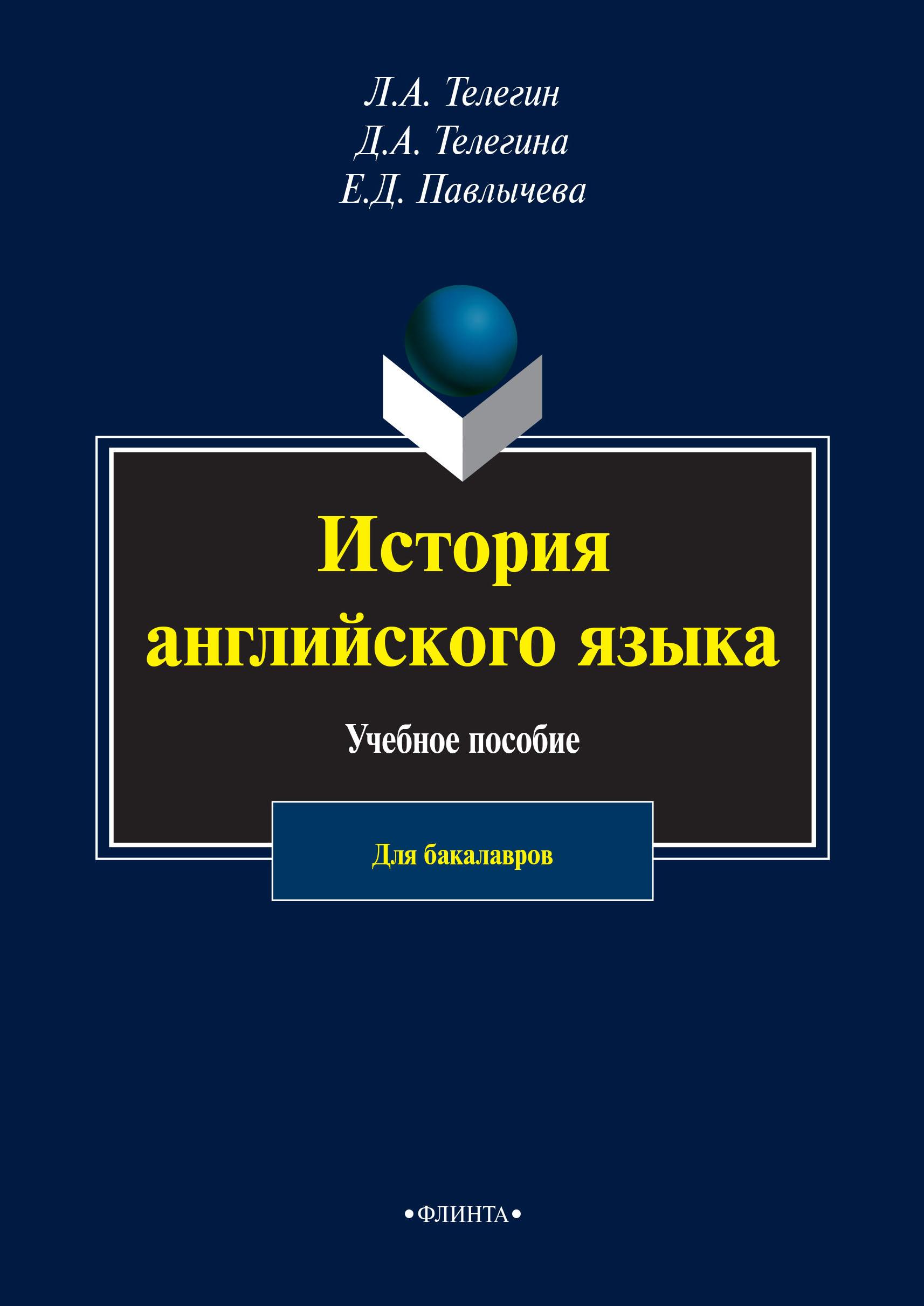 История английского языка ( Лев Телегин  )