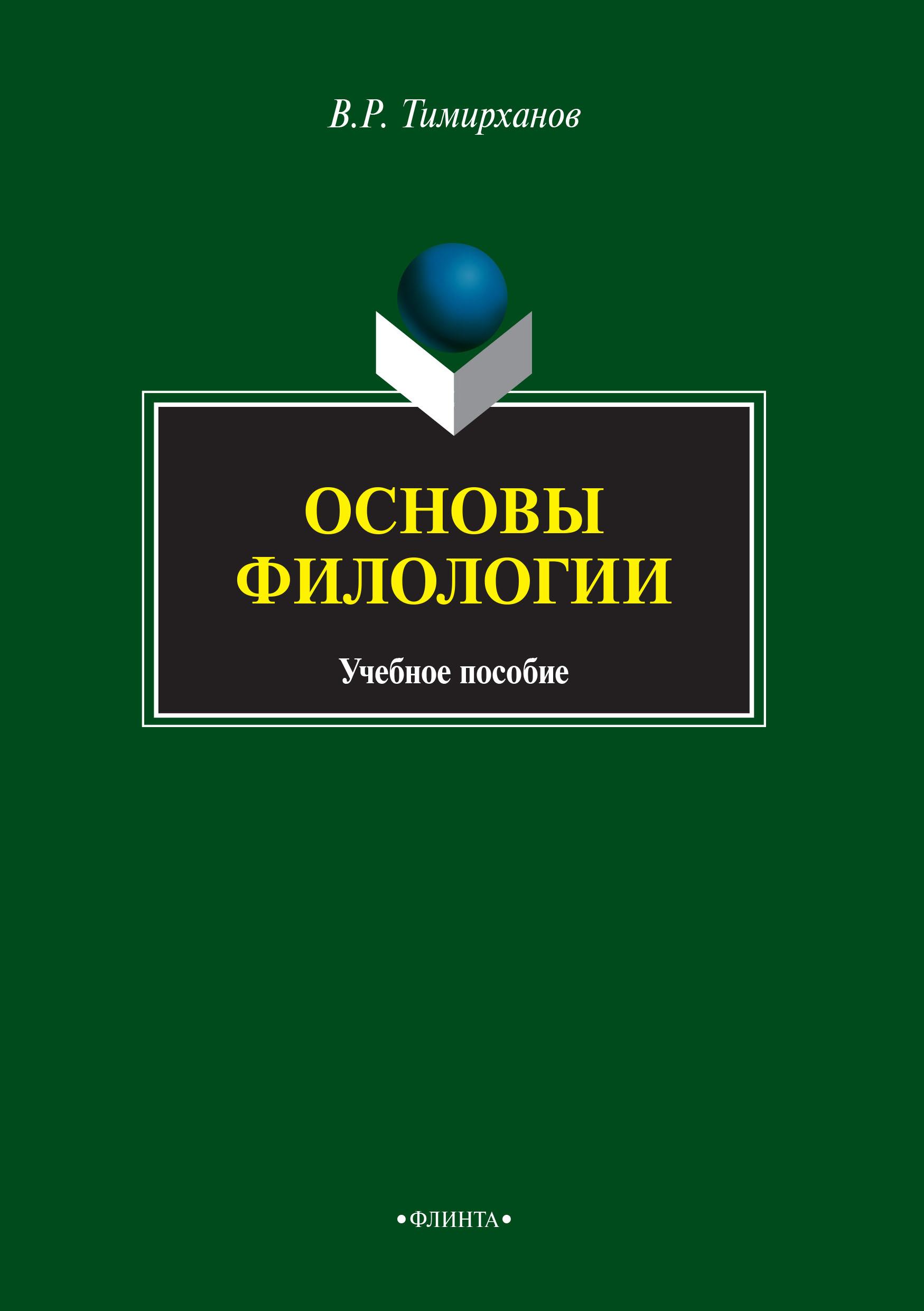 Основы филологии ( Валентин Тимирханов  )
