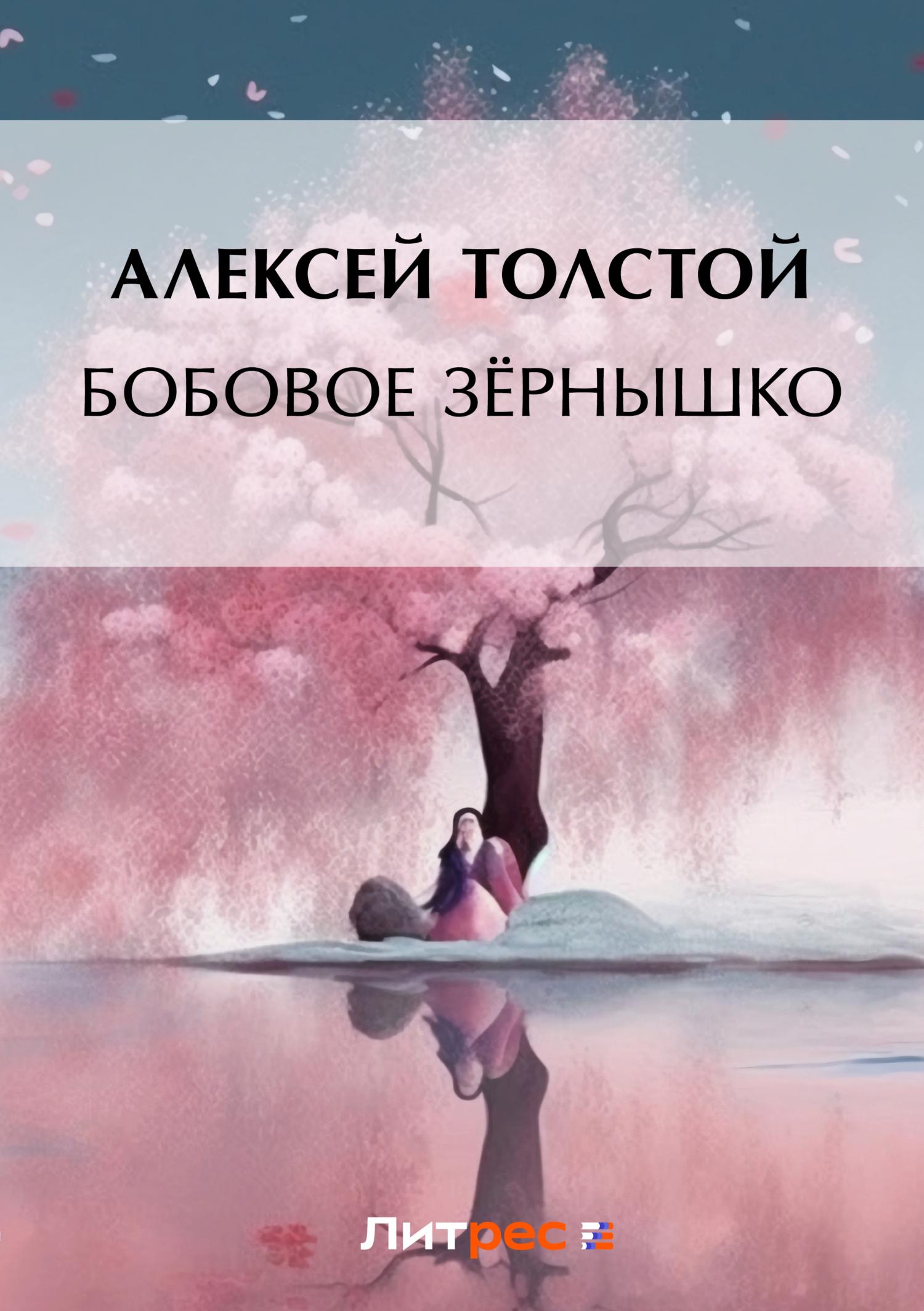 Алексей Толстой Бобовое зёрнышко