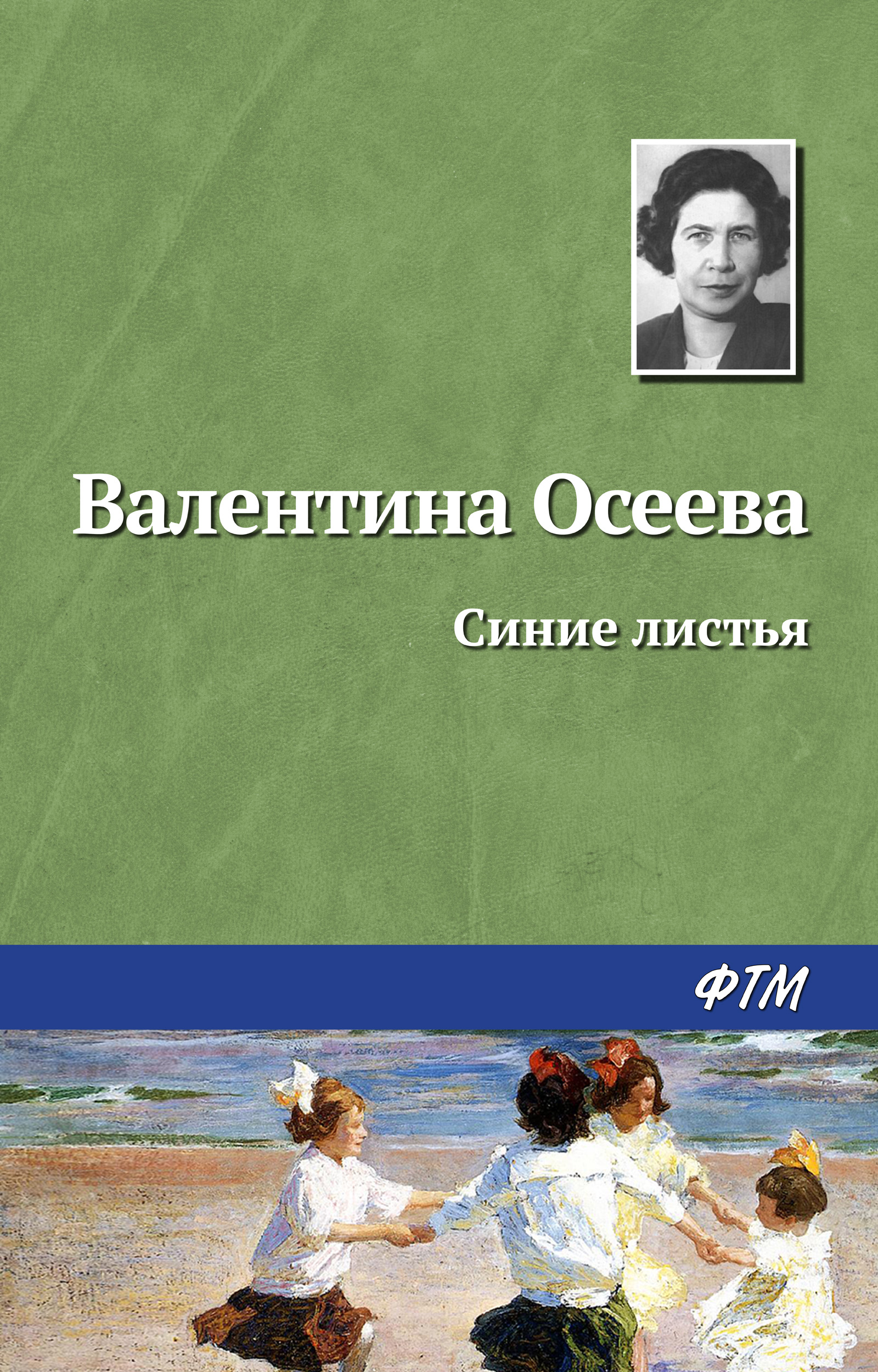 купить Валентина Осеева Синие листья по цене 19 рублей