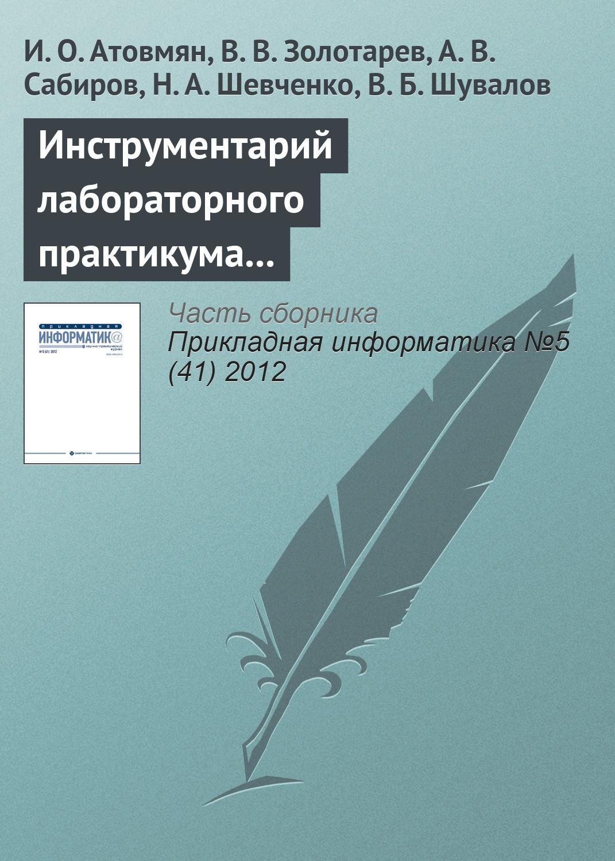 И. О. Атовмян Инструментарий лабораторного практикума по изучению кластерных систем