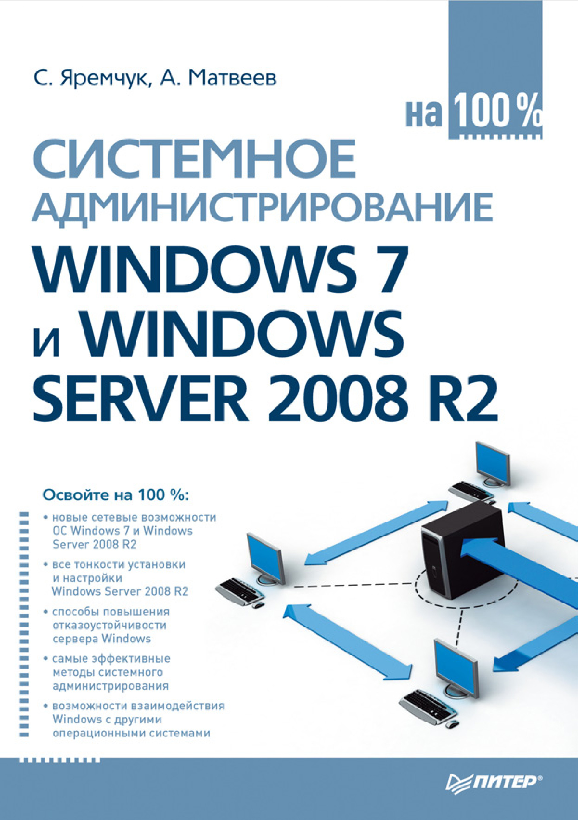 Сергей Яремчук Системное администрирование Windows 7 и Windows Server 2008 R2 на 100% william panek mcts windows server 2008 active directory configuration study guide exam 70 640
