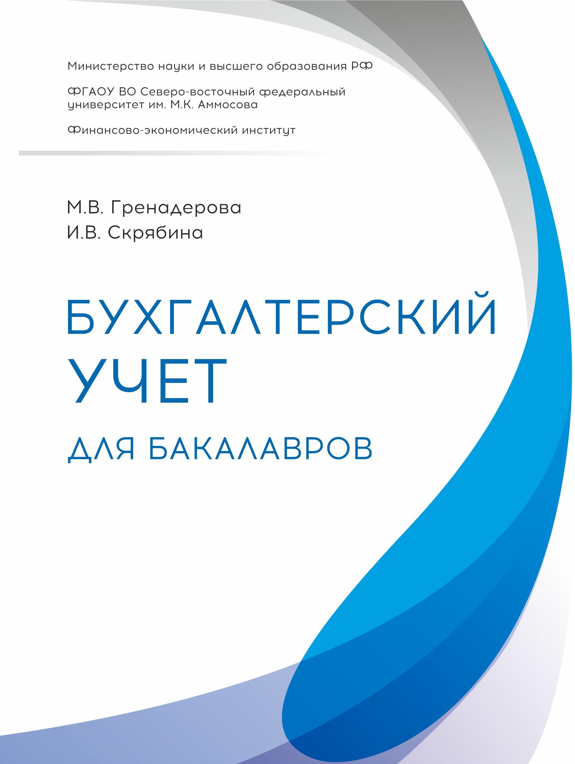 Бухгалтерский учет для бакалавров ( М. В. Гренадерова  )