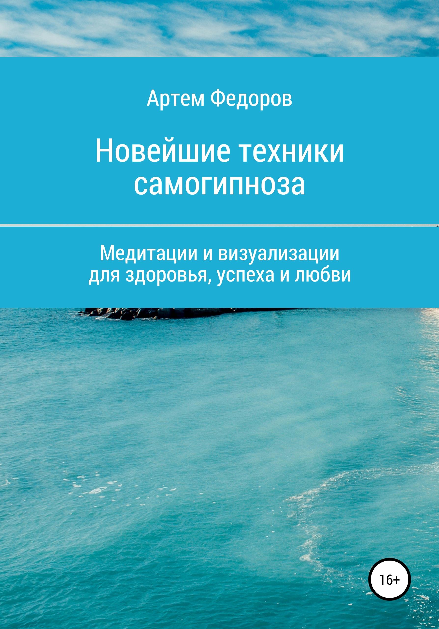Учебник самогипноза и направленной визуализации по методу Сильва
