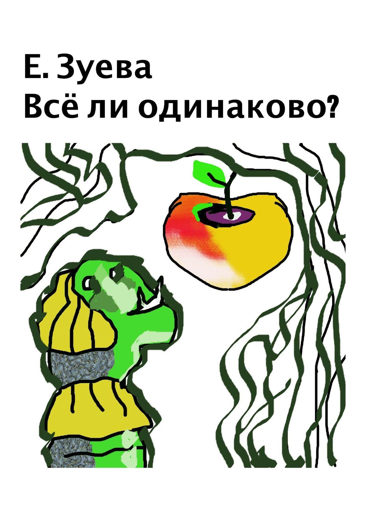 Екатерина Зуева Всёли одинаково? Стихи для детей екатерина зуева стихи к 1 января