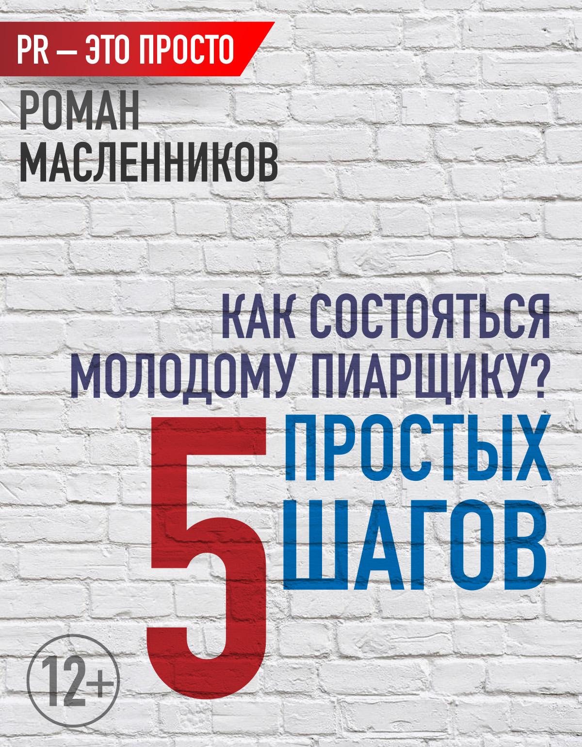 Роман Масленников Как состояться молодому пиарщику? 5простых шагов