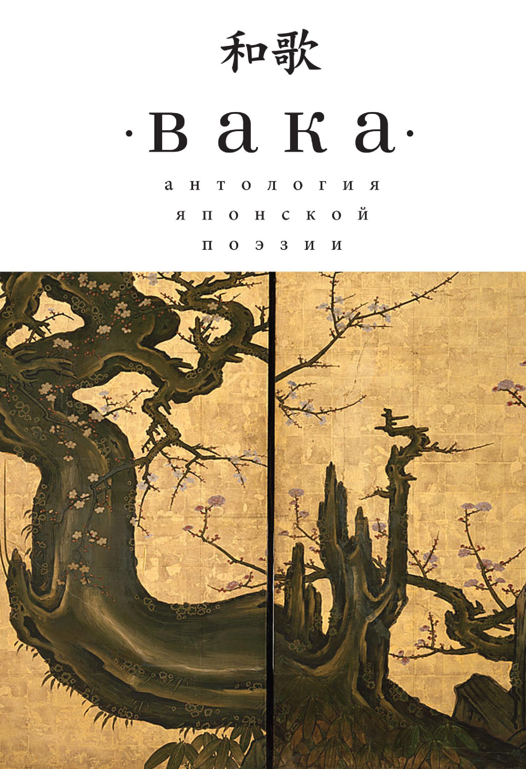 vaka antologiya yaponskoy poezii