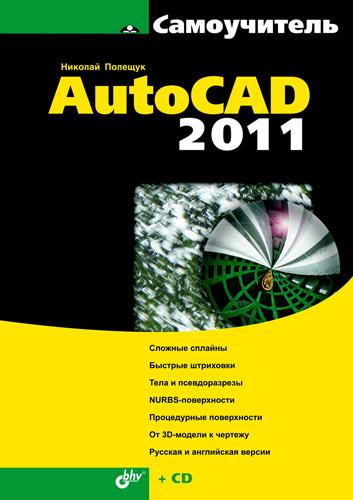 Николай Полещук Самоучитель AutoCAD 2011 полещук н autocad 2011