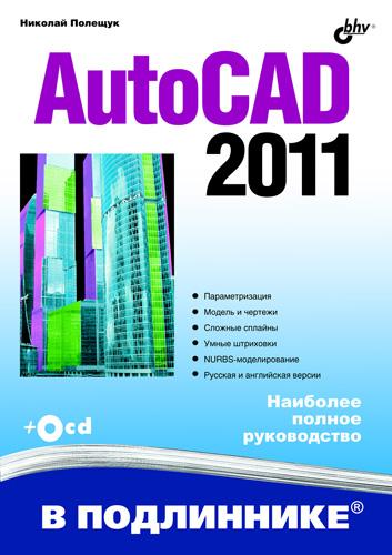 Николай Полещук AutoCAD 2011 полещук н autocad 2011
