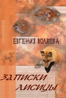 Евгения Волкова Записки лисицы (сборник)