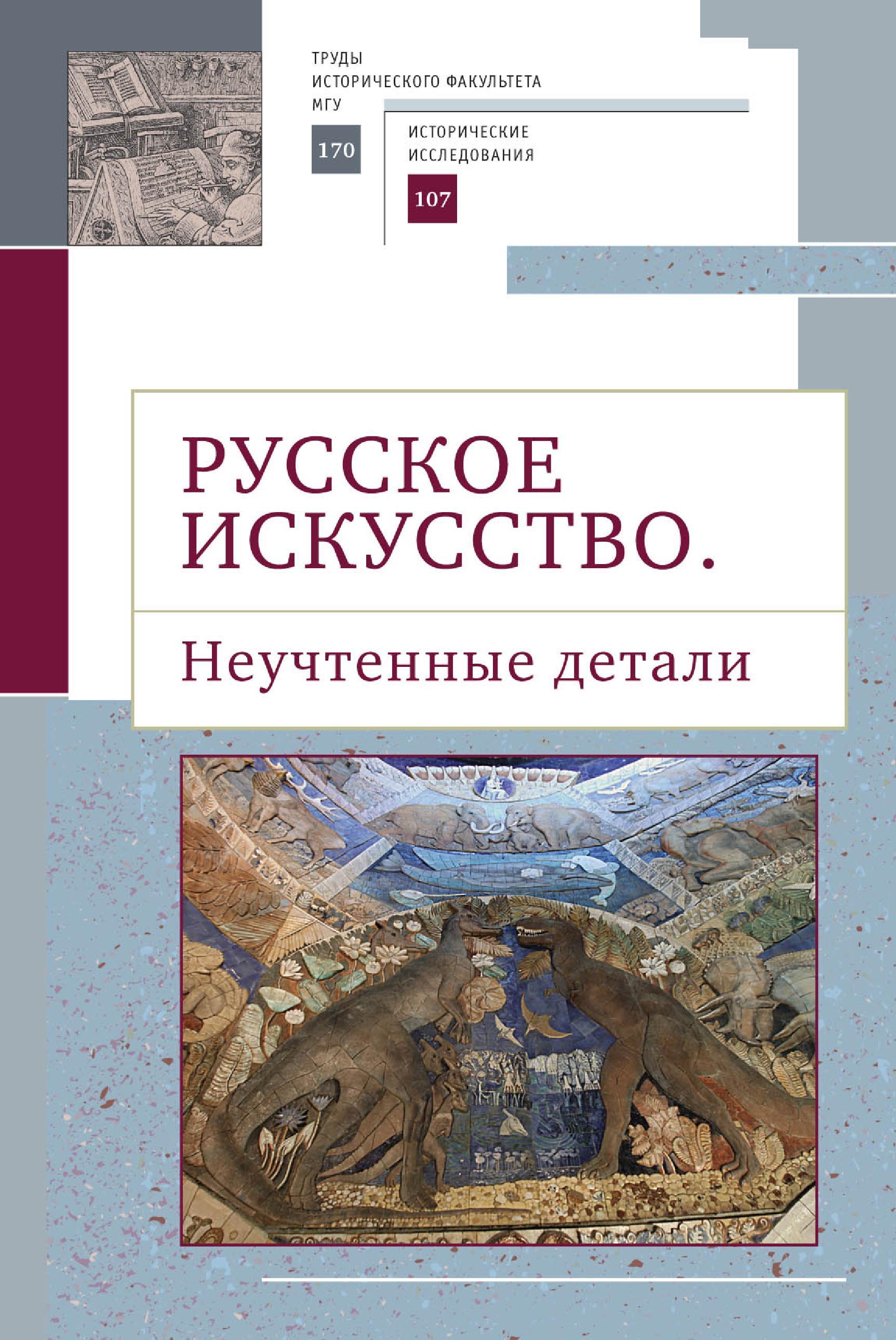 Русское искусство II. Неучтенные детали