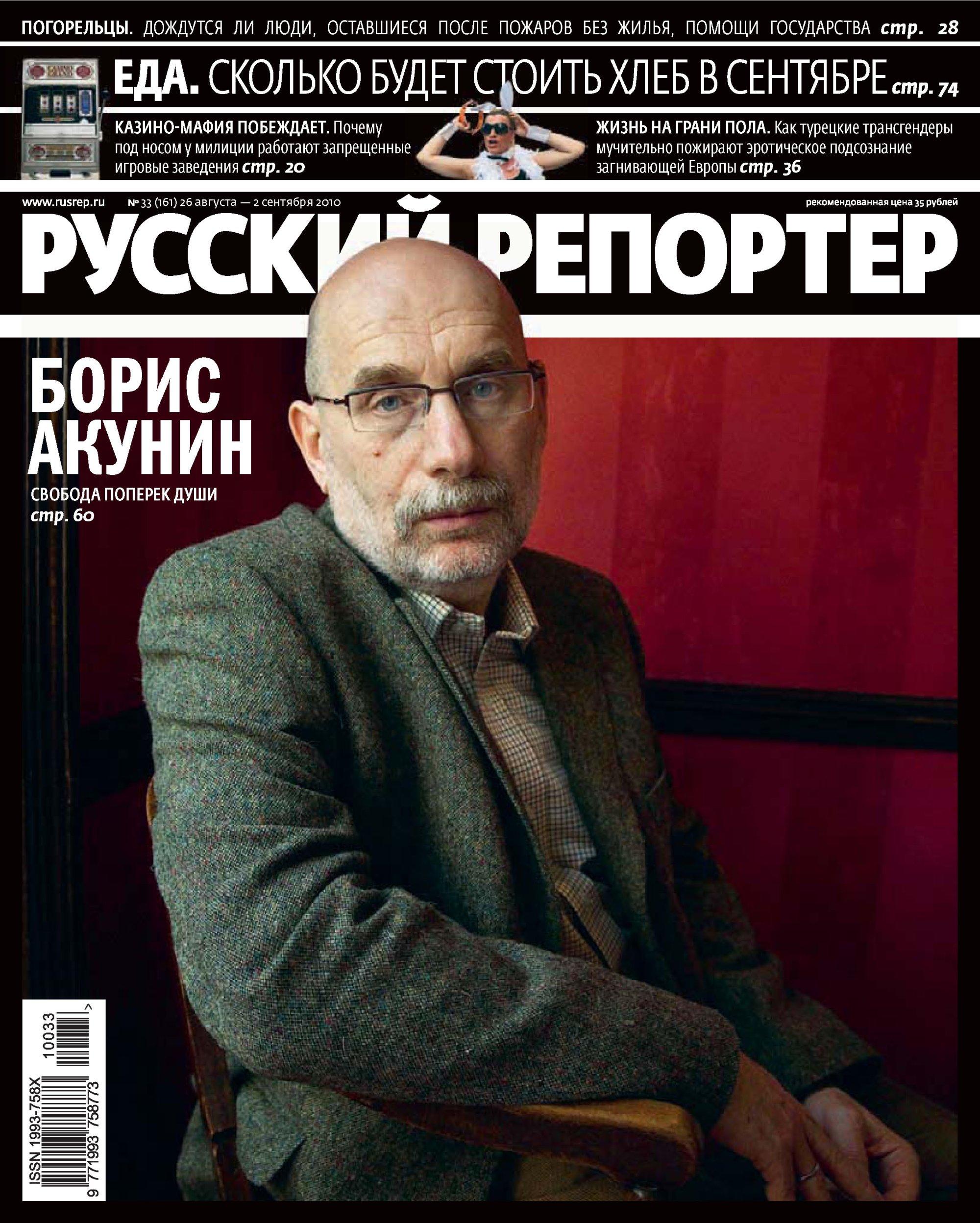Отсутствует Русский Репортер №33/2010 отсутствует русский репортер 15 2010