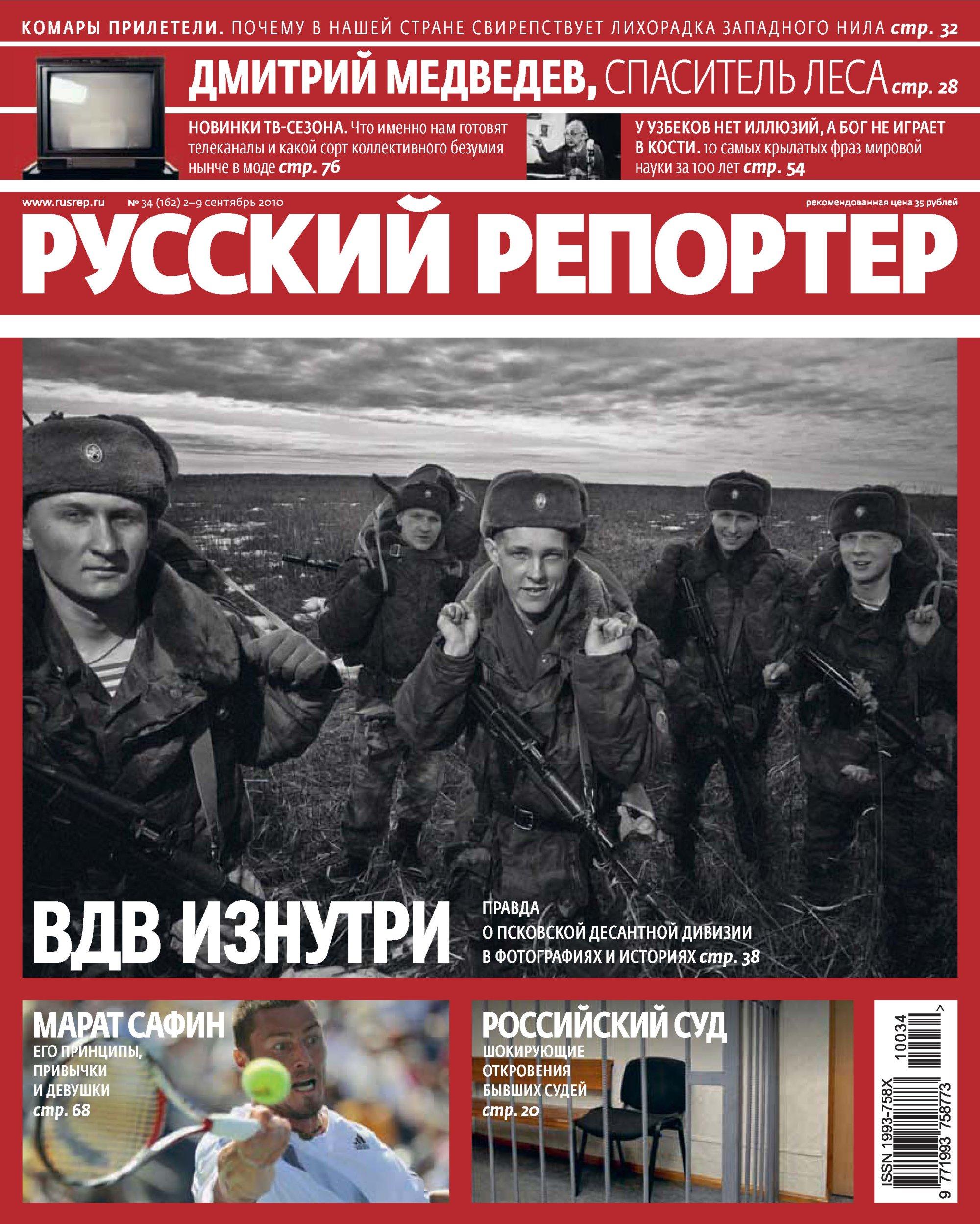 Отсутствует Русский Репортер №34/2010 отсутствует русский репортер 15 2010