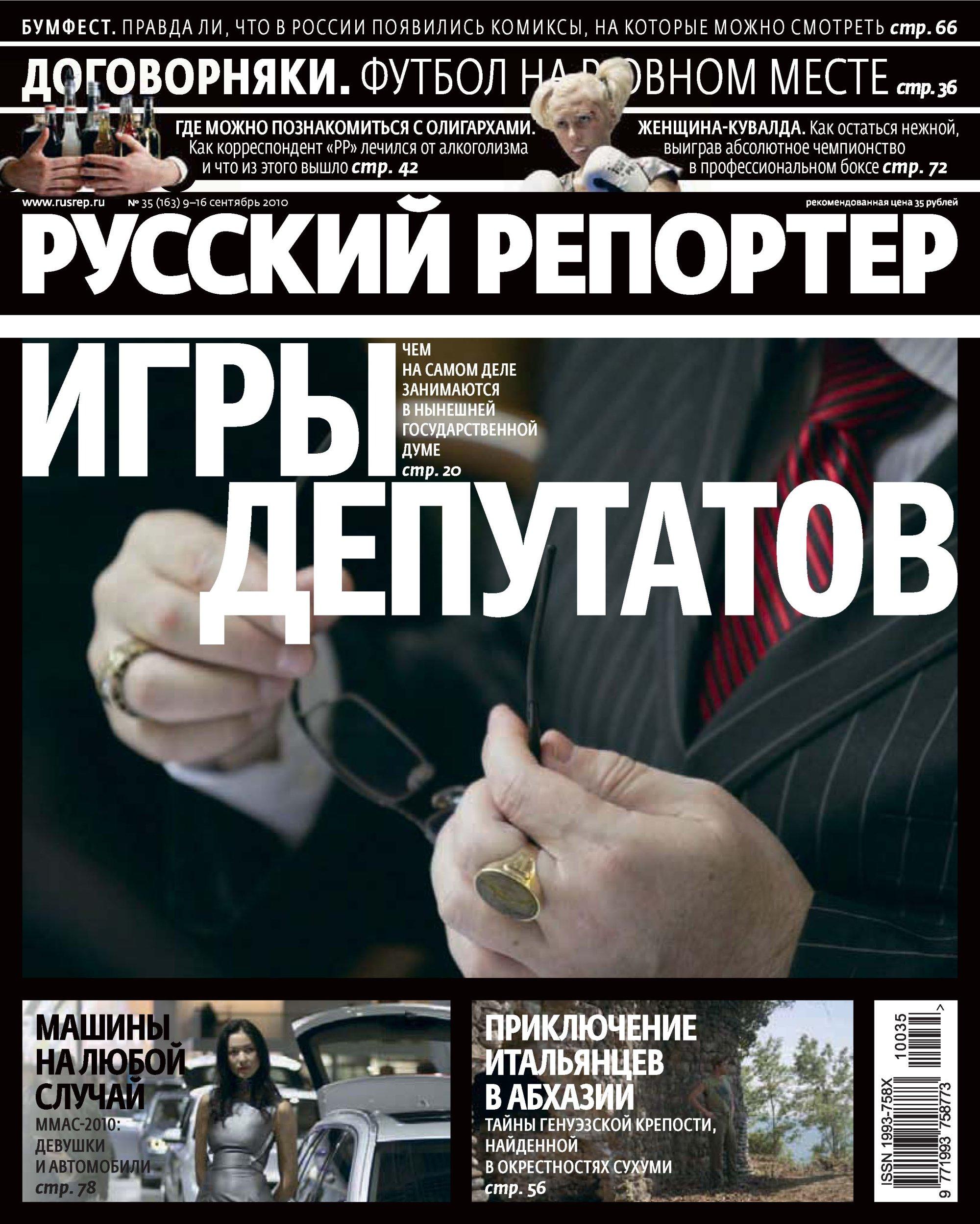 Отсутствует Русский Репортер №35/2010 отсутствует русский репортер 27 2010
