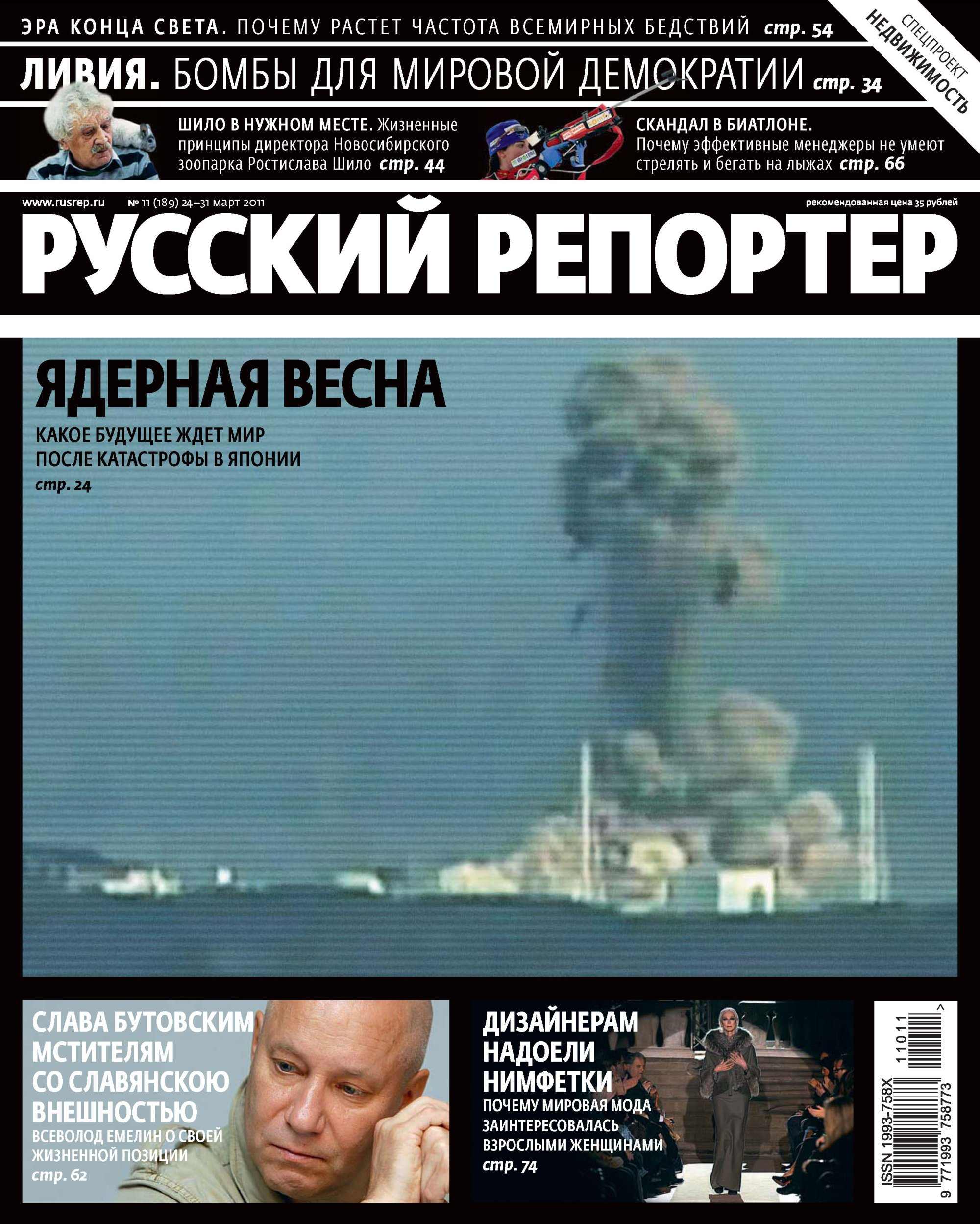 Отсутствует Русский Репортер №11/2011 отсутствует русский репортер 45 2011