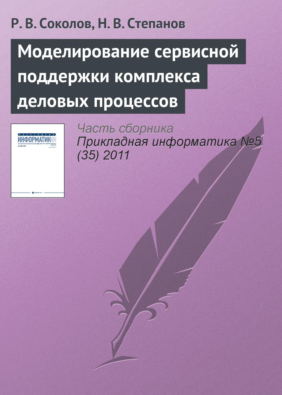 Р. В. Соколов Моделирование сервисной поддержки комплекса деловых процессов математическое моделирование процессов в машиностроении