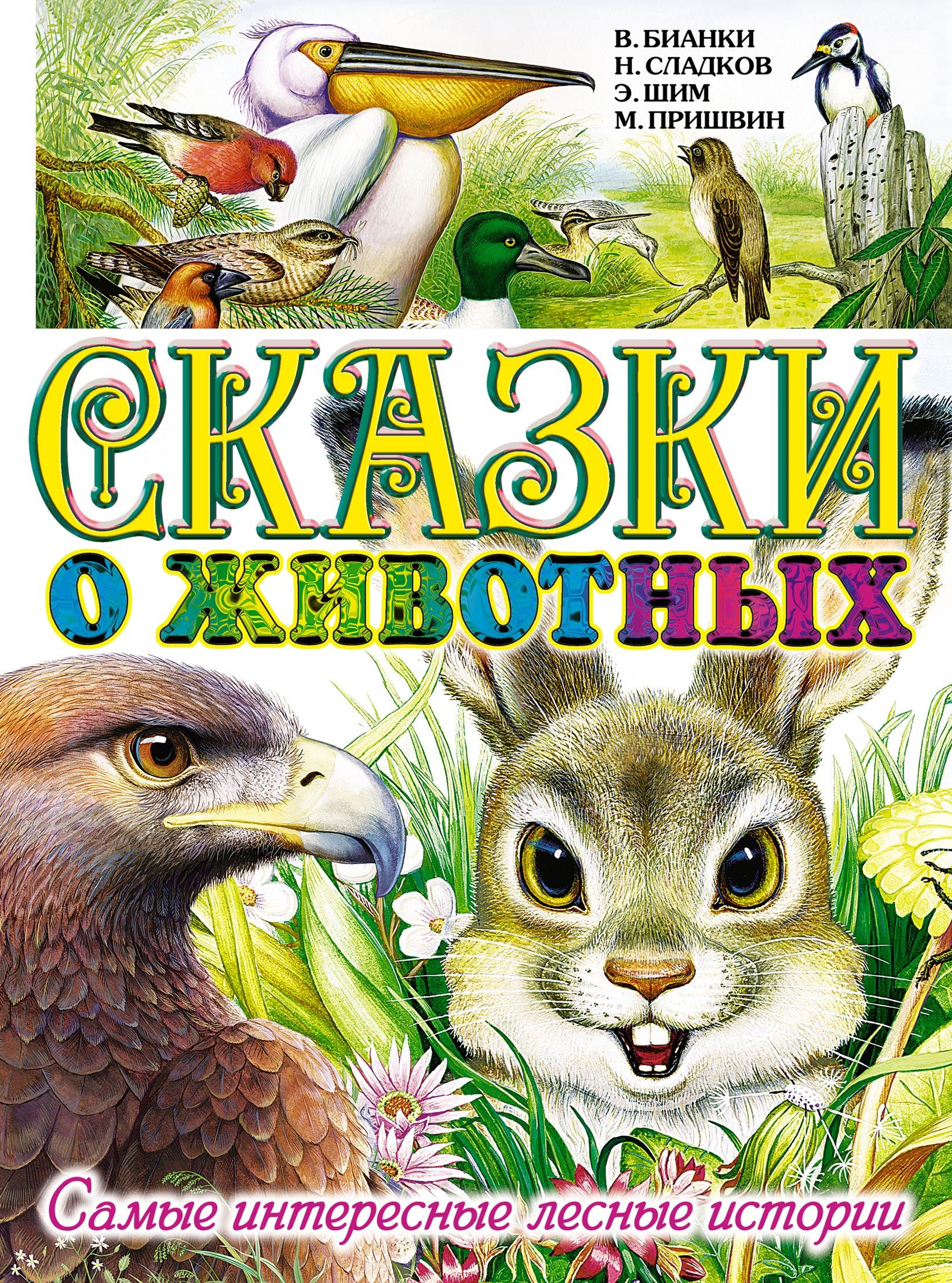М. М. Пришвин Сказки о животных. Самые интересные лесные истории м м пришвин лесные рассказы