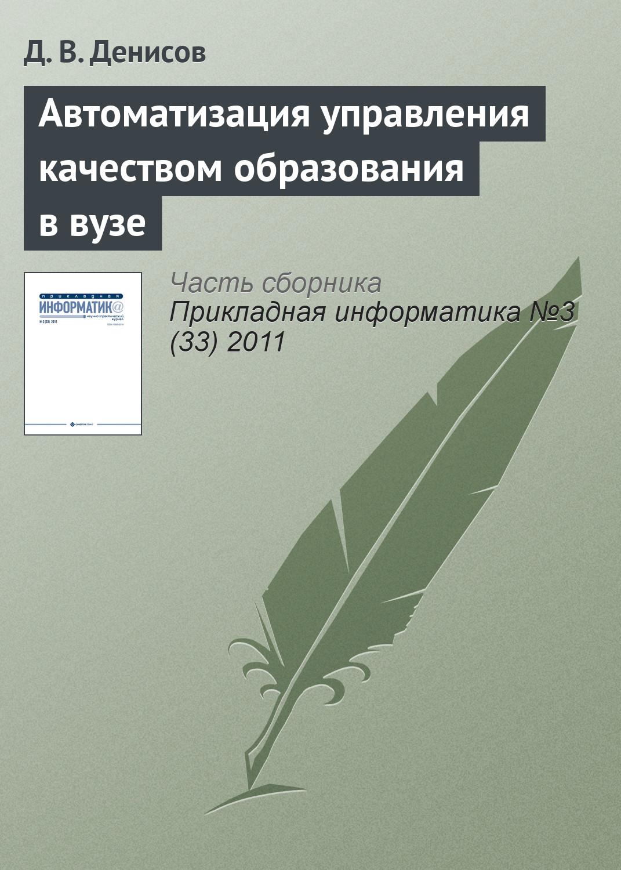 Д. В. Денисов Автоматизация управления качеством образования в вузе