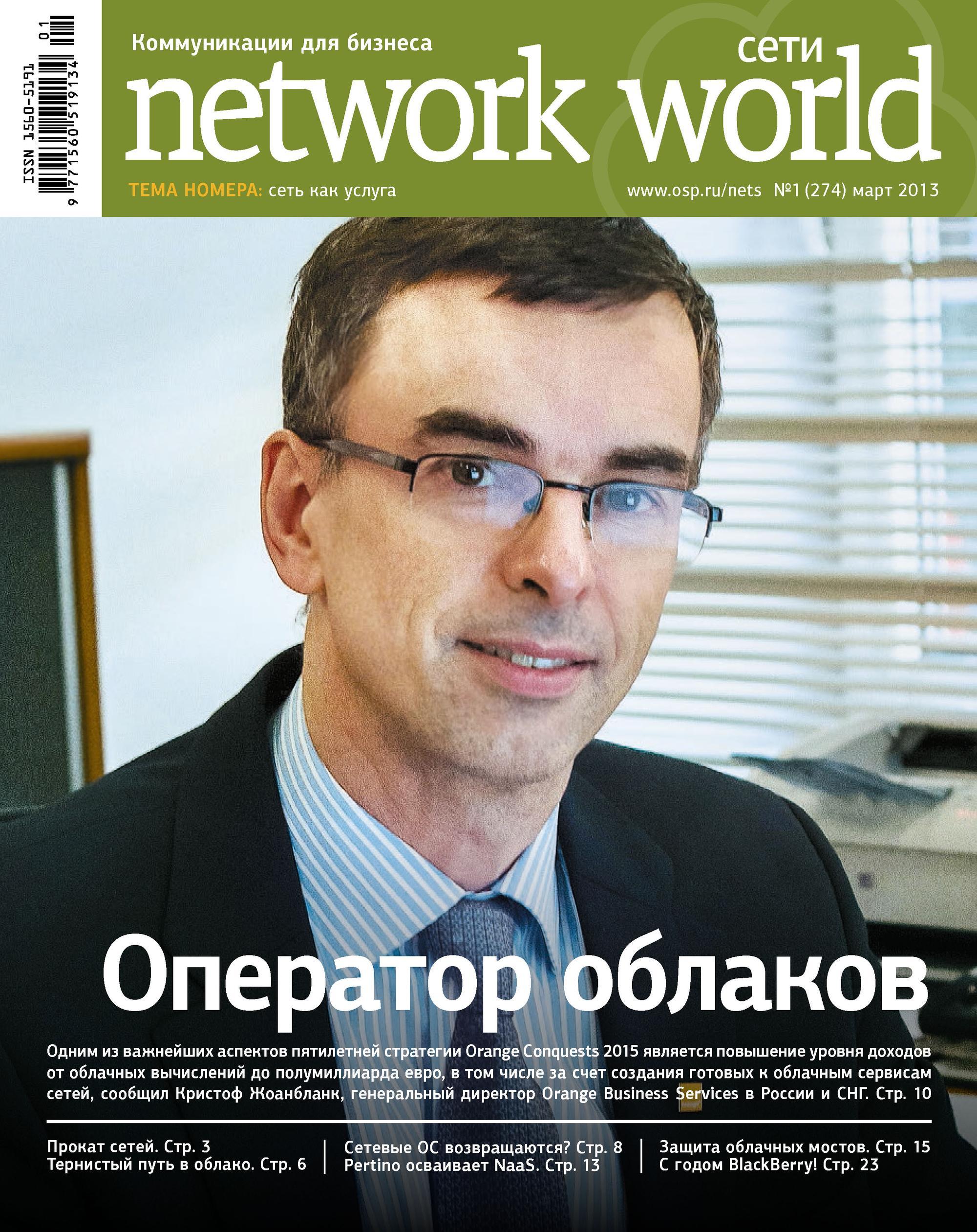 Открытые системы Сети / Network World №01/2013 открытые системы сети network world 02 2011