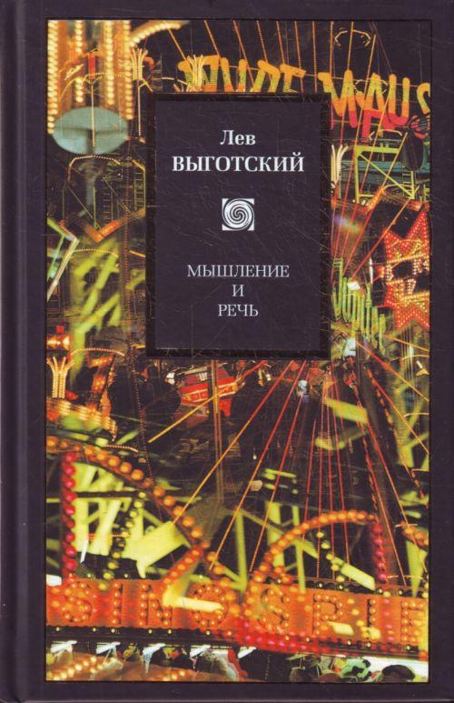 Лев Выготский Мышление и речь (сборник) меркулов и ред эволюция мышление сознание