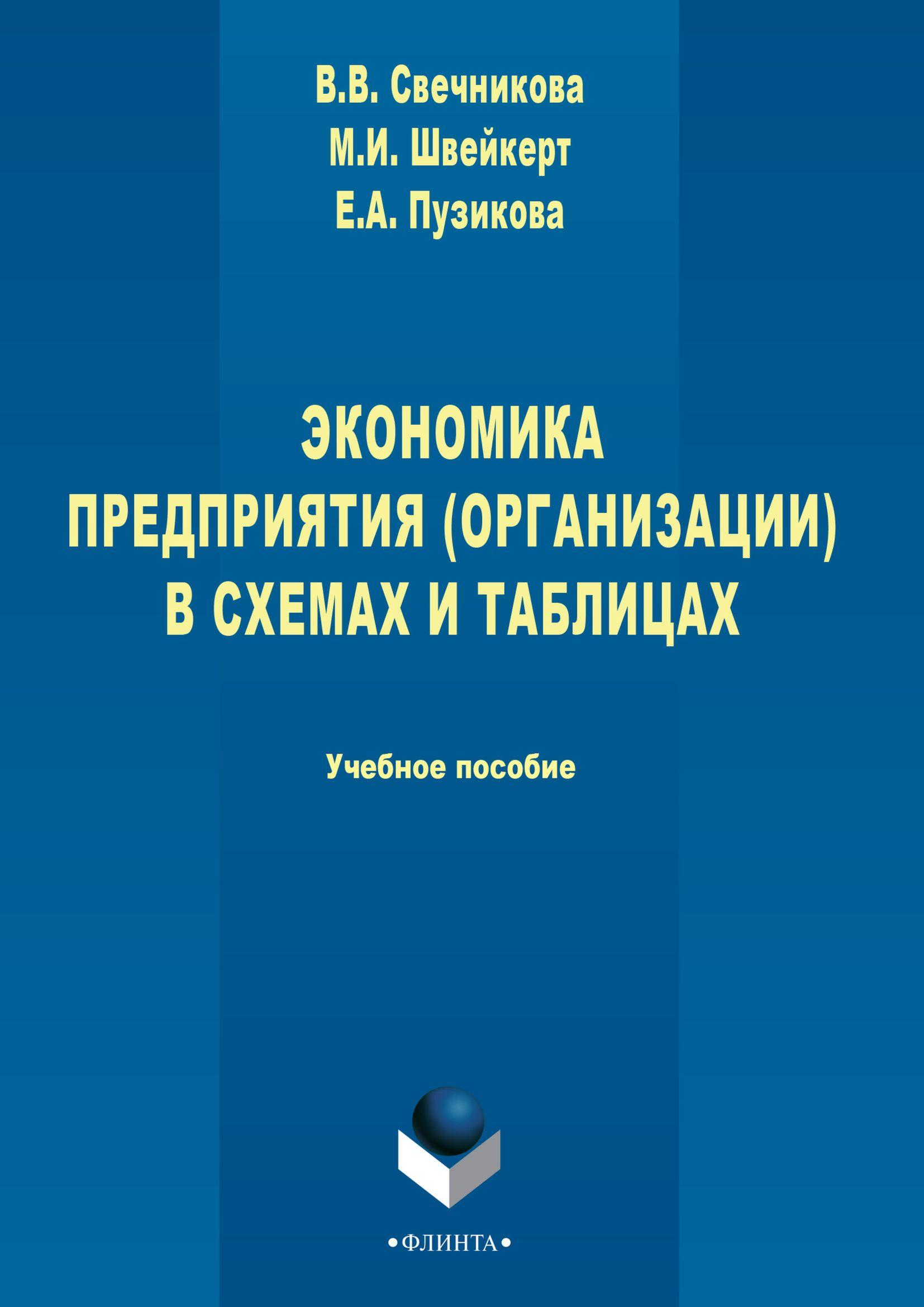 Виктория Свечникова Экономика предприятия (организации) в схемах и таблицах в д грибов экономика организации предприятия практикум