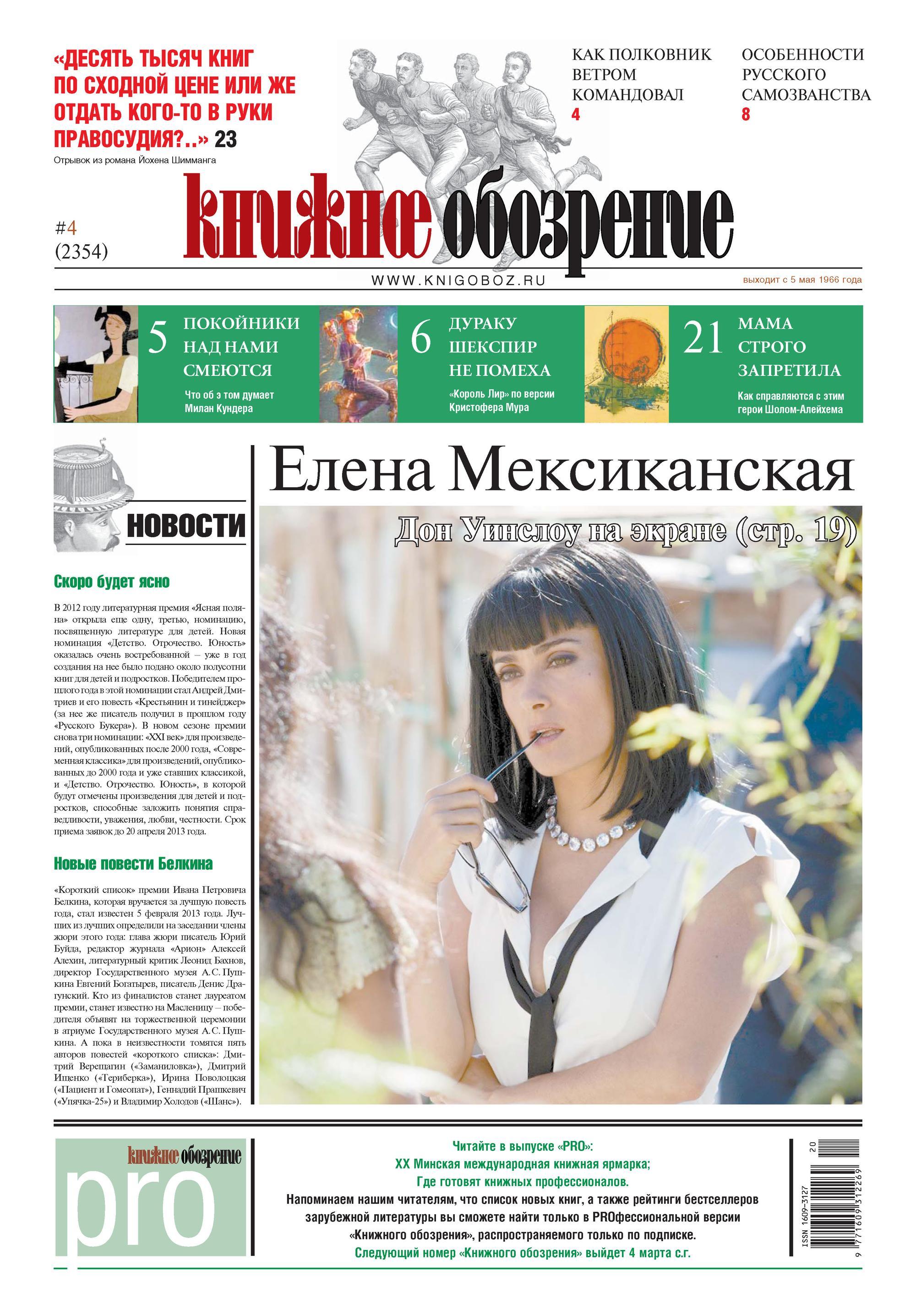 Книжное обозрение (с приложением PRO) № 04/2013