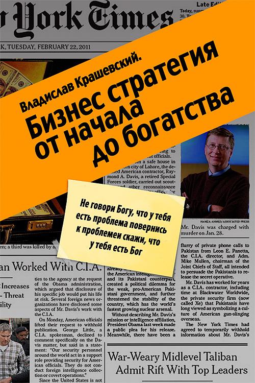 Владислав Крашевский -стратегия от начала до богатства