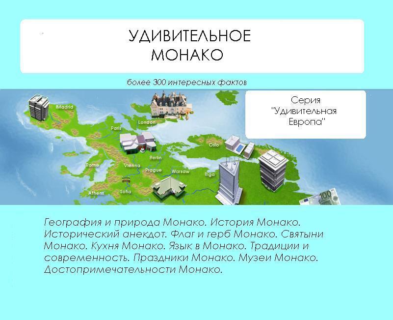 Наталья Ильина Удивительное Монако