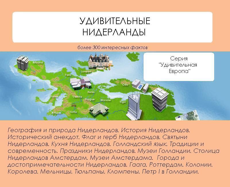 Наталья Ильина Удивительные Нидерланды