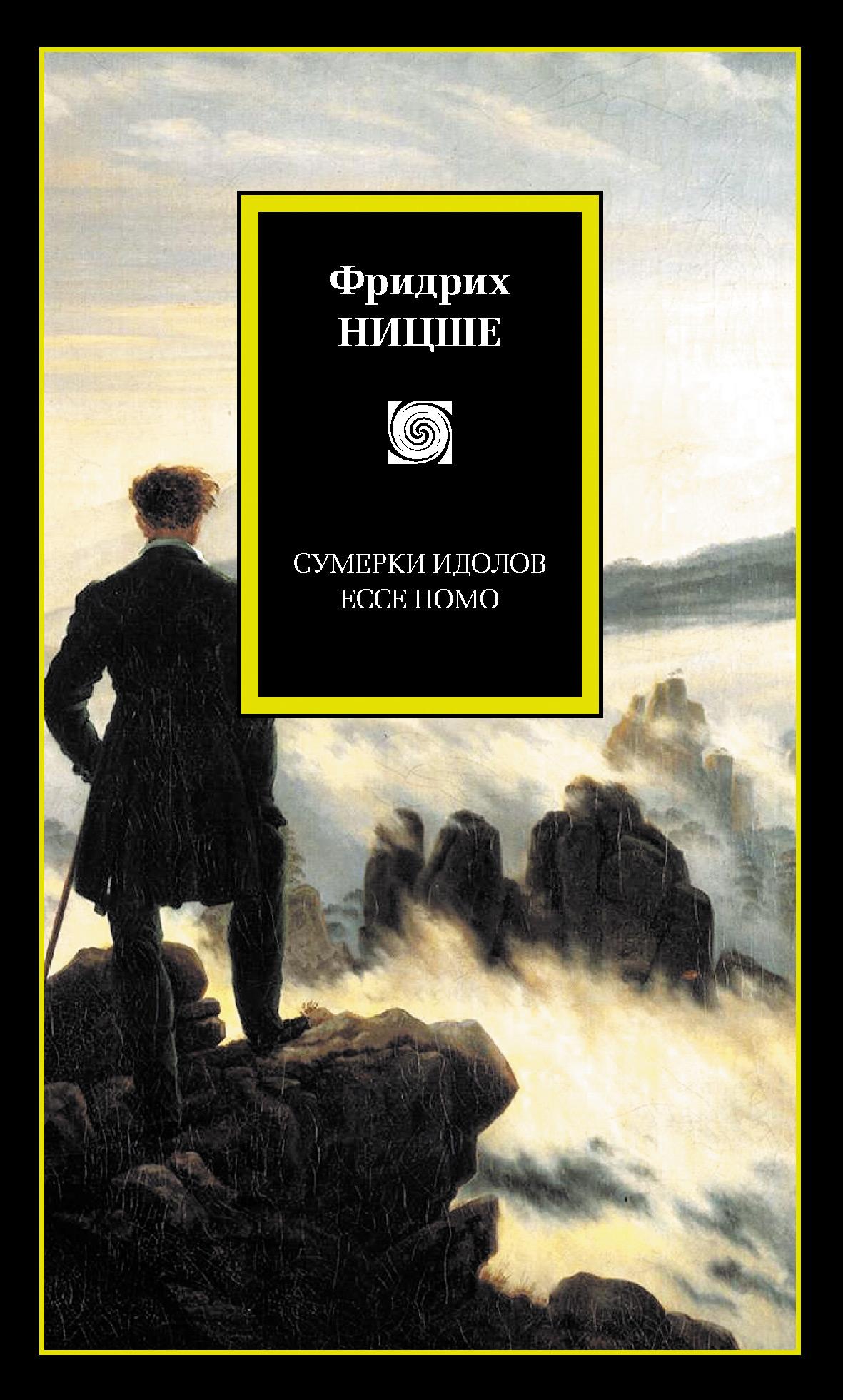 Фридрих Вильгельм Ницше Сумерки идолов. Ecce Homo (сборник) гори гори ясно