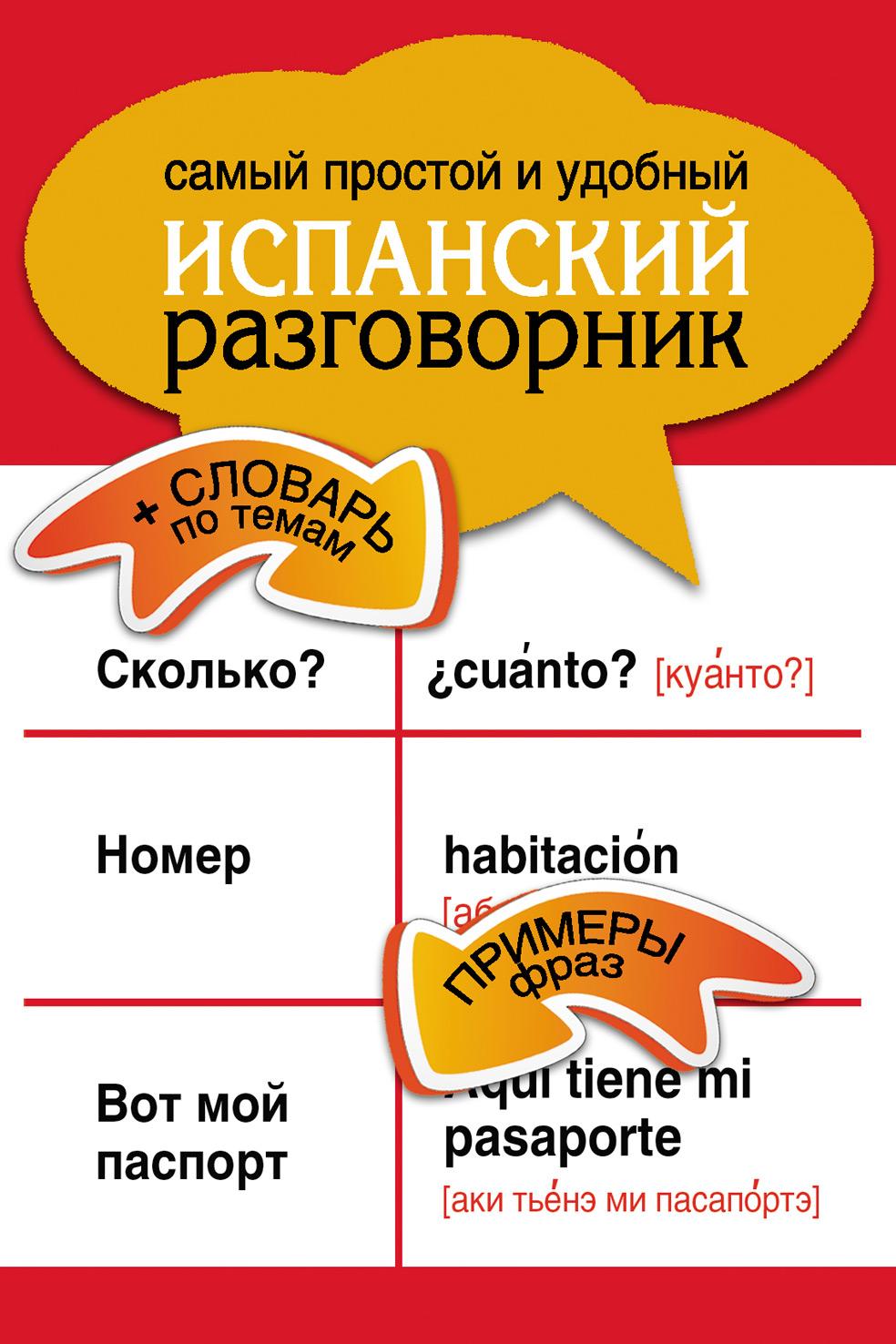 Фото - Отсутствует Самый простой и удобный испанский разговорник отсутствует самый простой и удобный испанский разговорник
