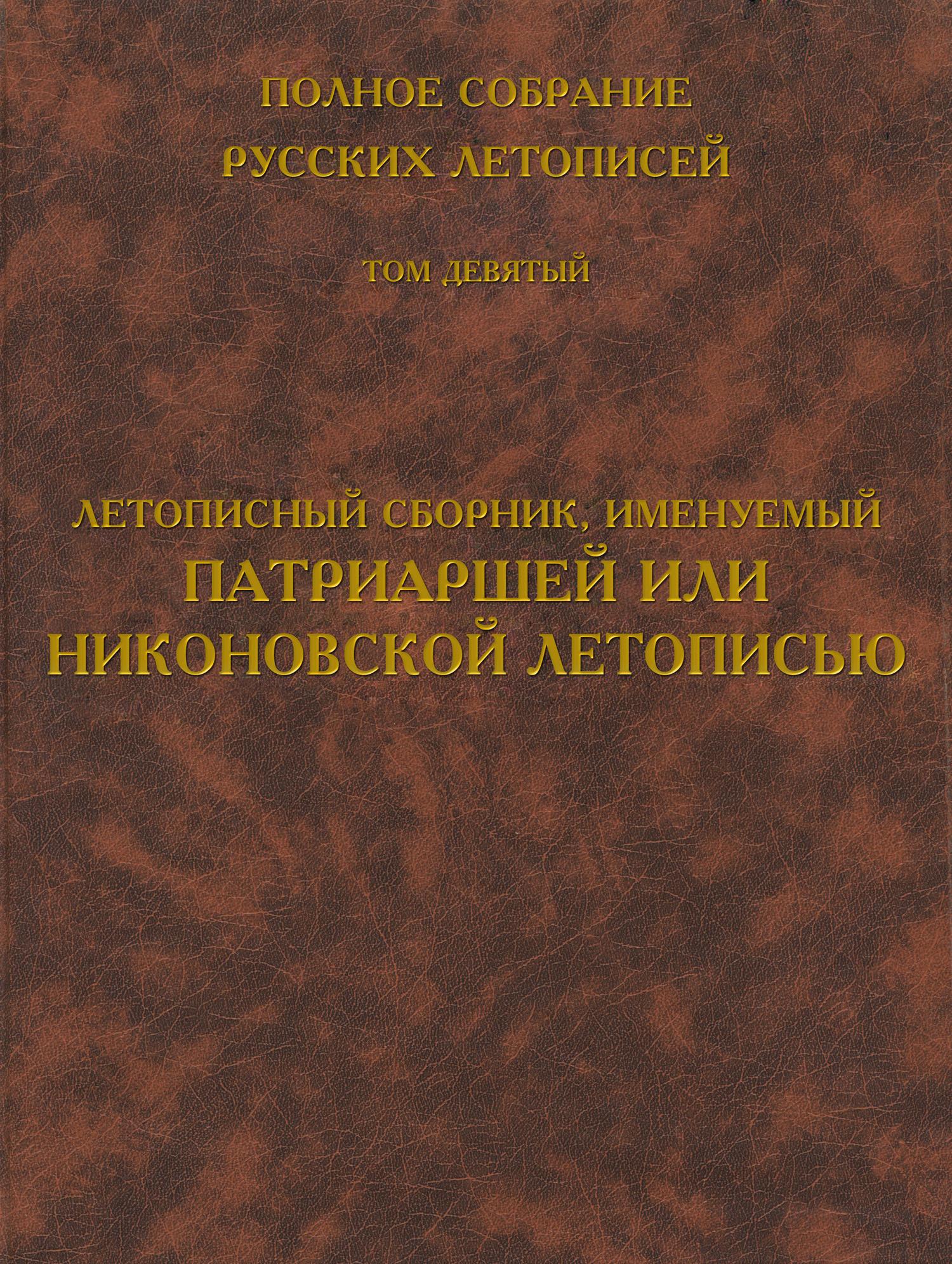 Отсутствует Полное собрание русских летописей. Том 9. Летописный сборник, именуемый Патриаршей или Никоновской летописью