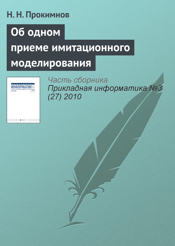 Н. Н. Прокимнов Об одном приеме имитационного моделирования