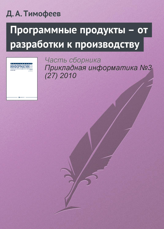 Д. А. Тимофеев Программные продукты – от разработки к производству