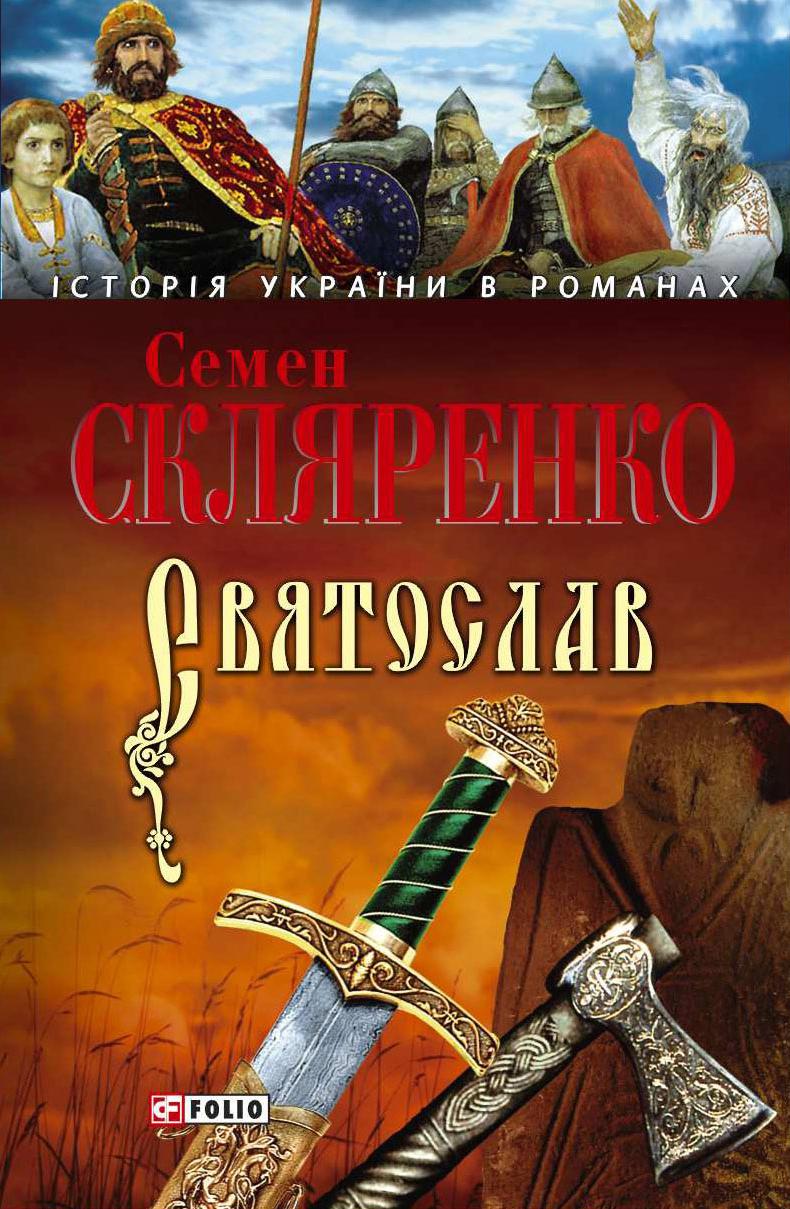 Святослав ( Семен Скляренко  )