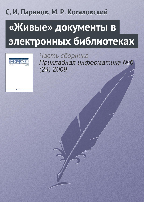 «Живые» документы в электронных библиотеках