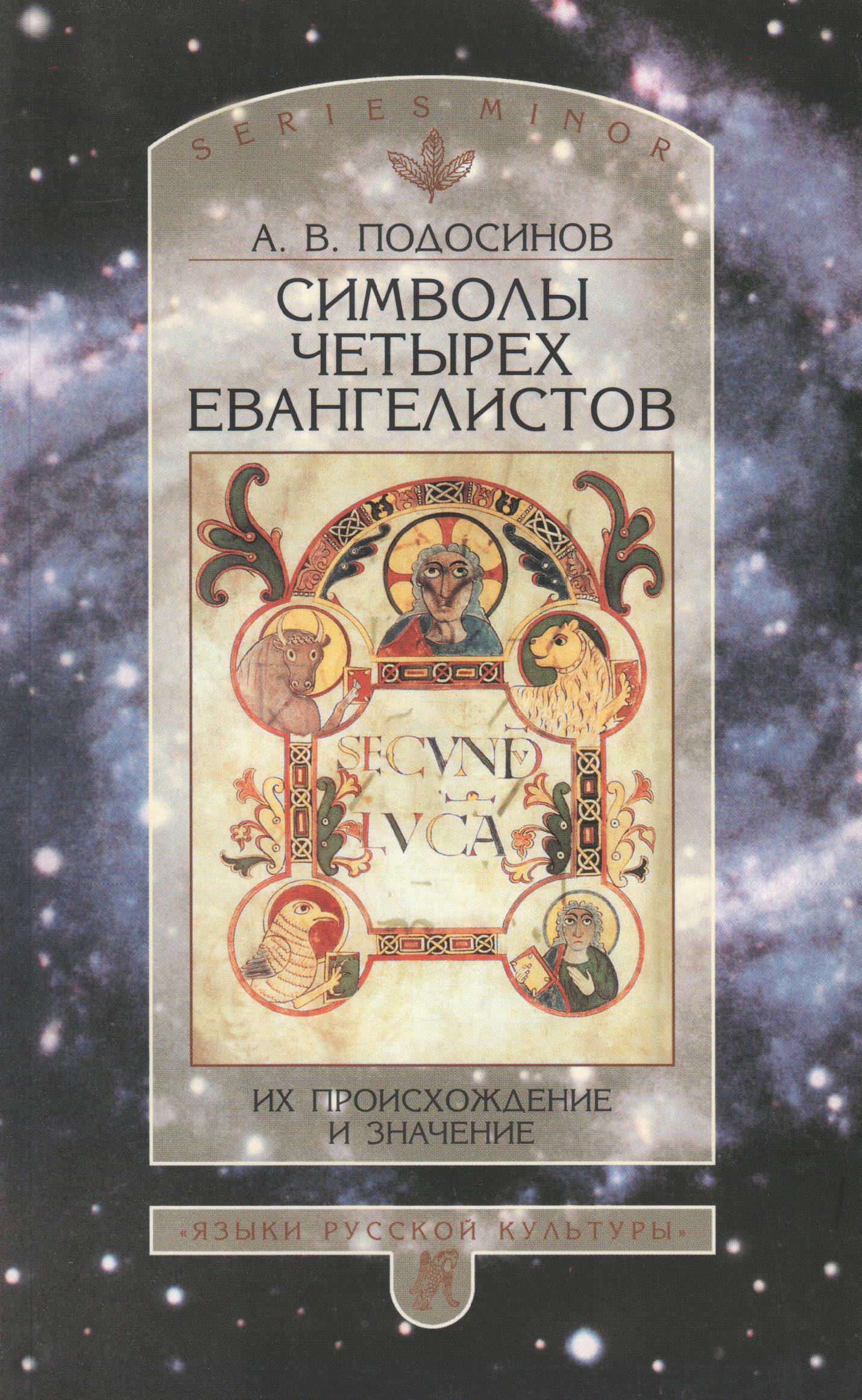 А. В. Подосинов Символы четырех евангелистов. Их происхождение и значение кулланда с в происхождение варн