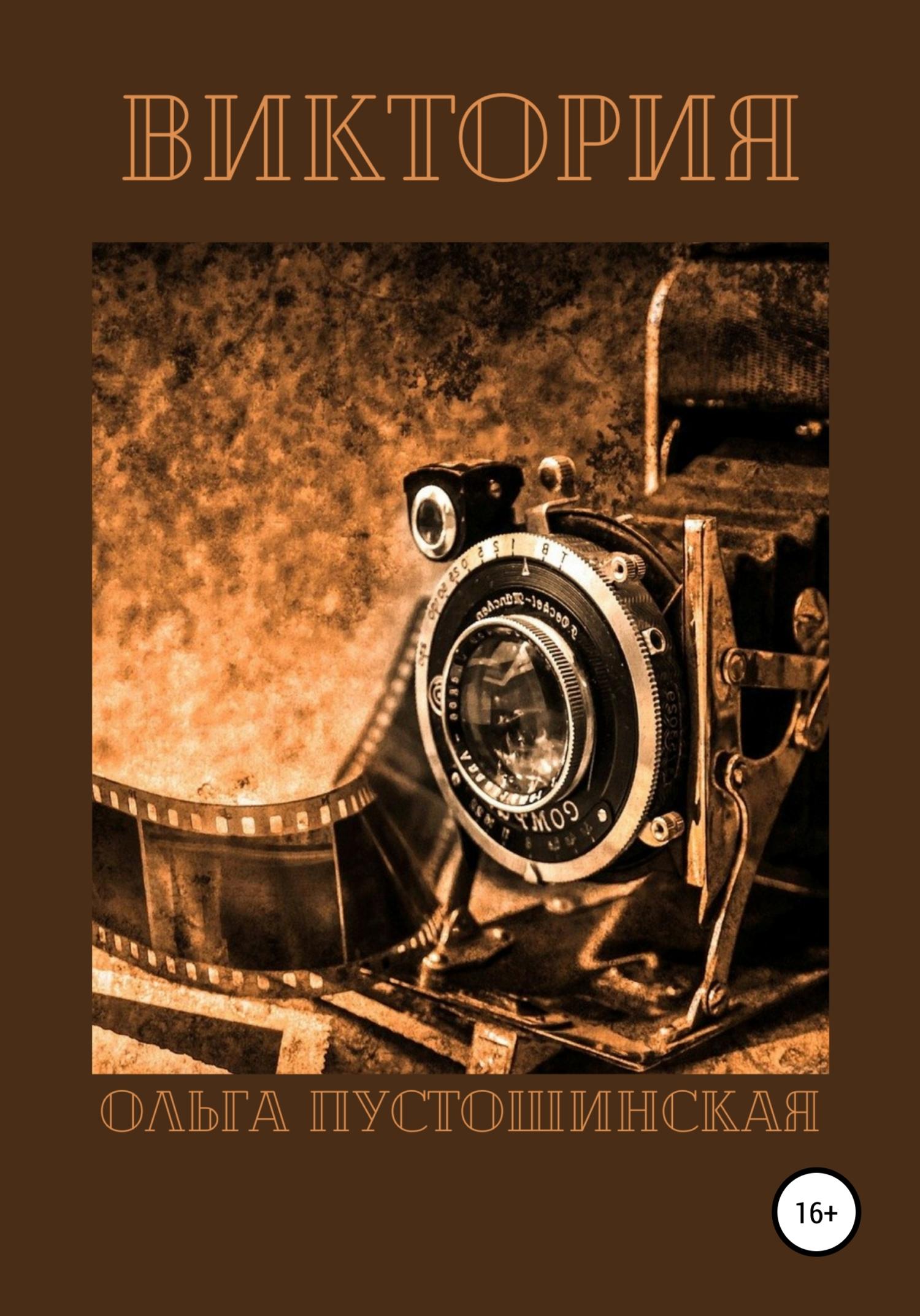 Ольга Пустошинская Виктория