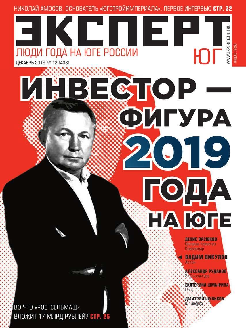 Эксперт Юг 12-2019