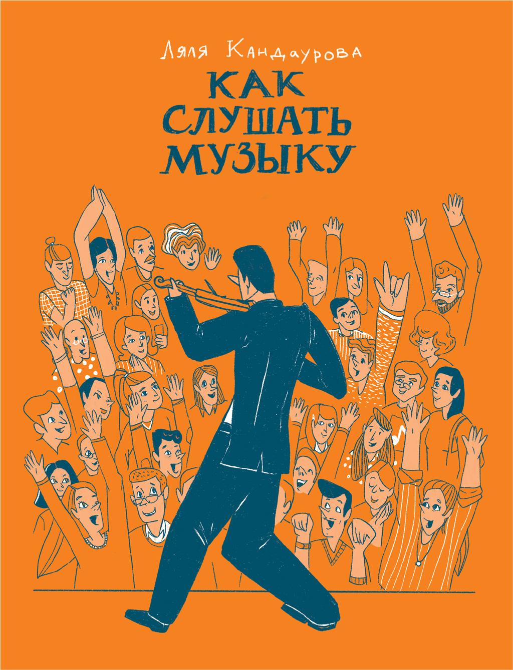 Ляля Кандаурова Как слушать музыку