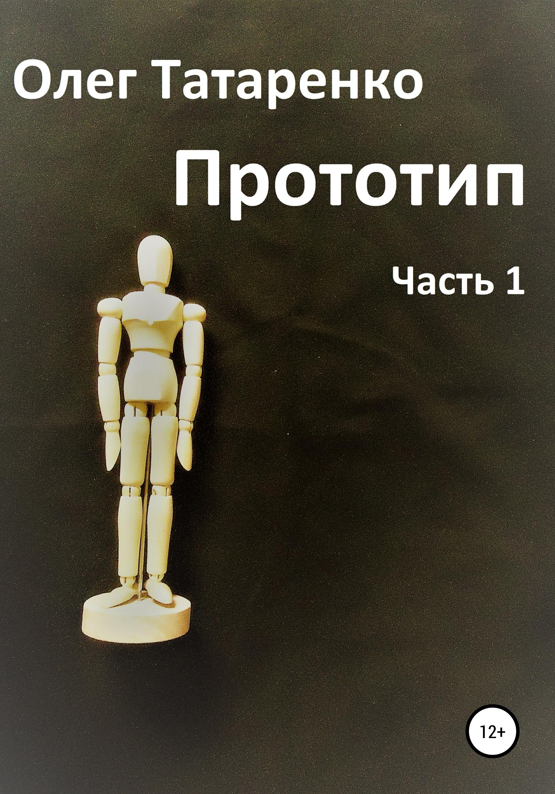Олег Татаренко Прототип. Часть 1