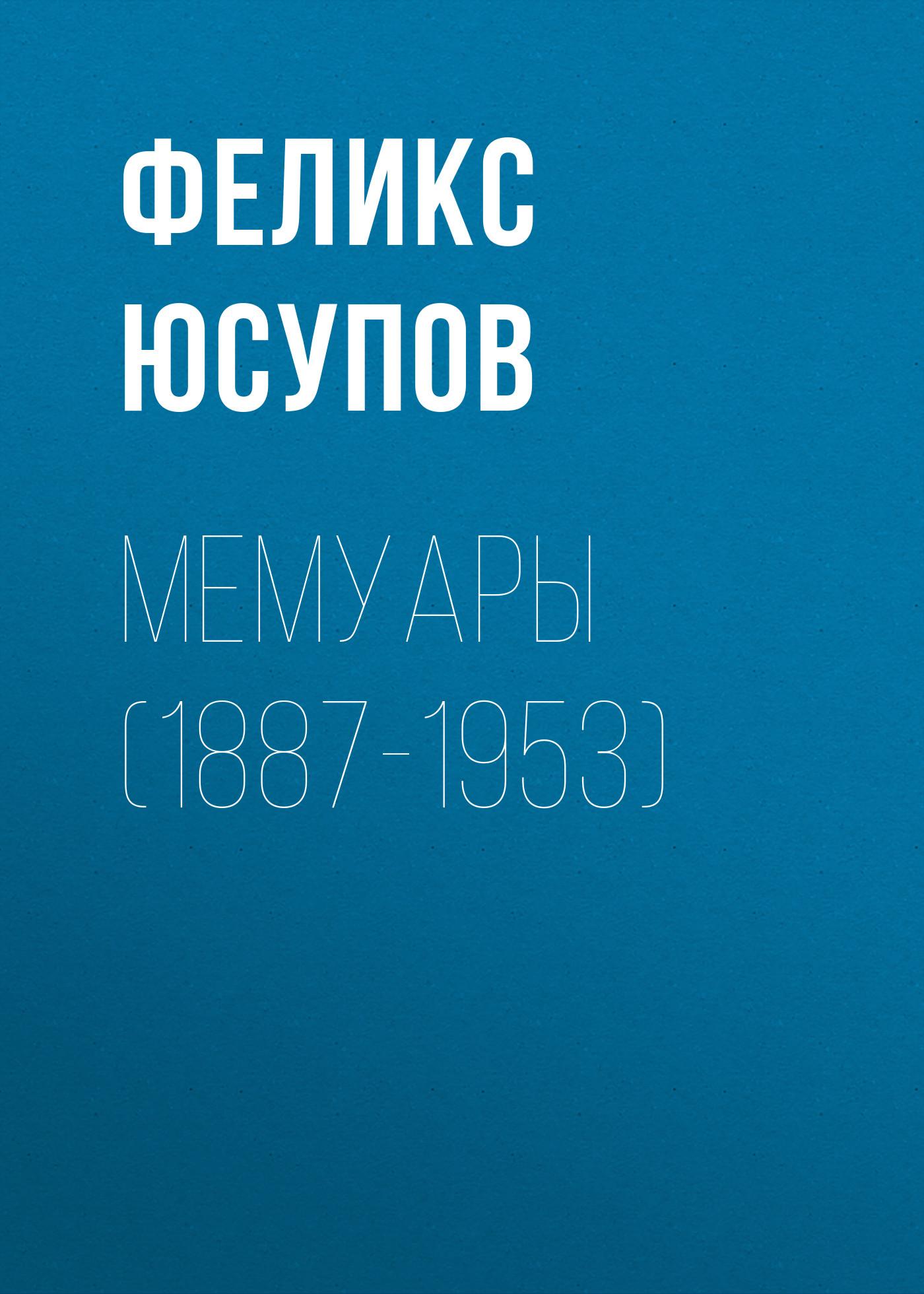 Феликс Юсупов Мемуары (1887-1953) феликс юсупов князь феликс юсупов мемуары в двух книгах