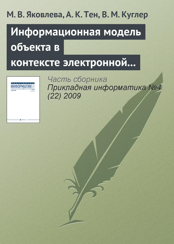 М. В. Яковлева Информационная модель объекта в контексте электронной семантической библиотеки баландин р к теория относительности великая научная мистификация