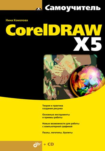 Нина Комолова Самоучитель CorelDRAW X5 图形图像处理(coreldraw x5)